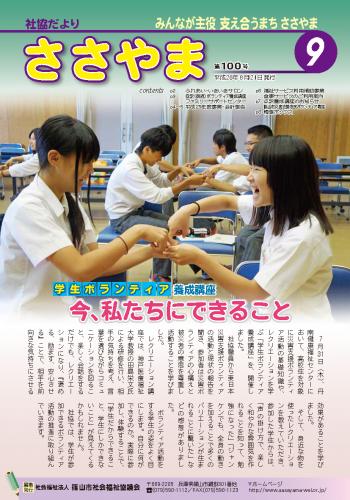 広報誌「たんばささやま」09月 第100号