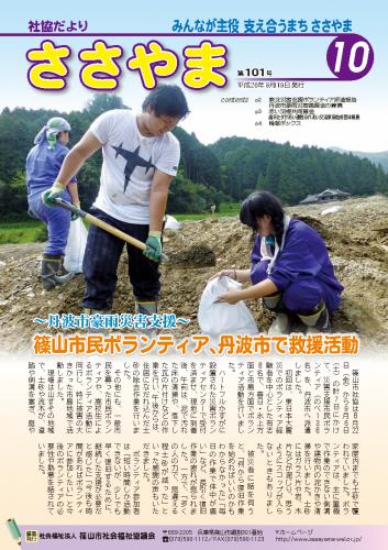 広報誌「たんばささやま」10月 第101号