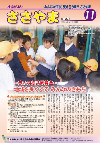 広報誌「たんばささやま」11月 第102号