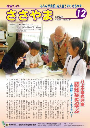 広報誌「たんばささやま」12月 第103号