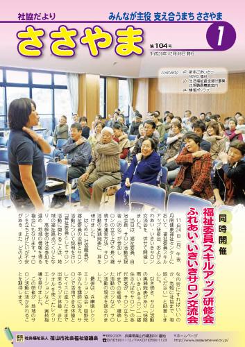 広報誌「たんばささやま」01月 第104号