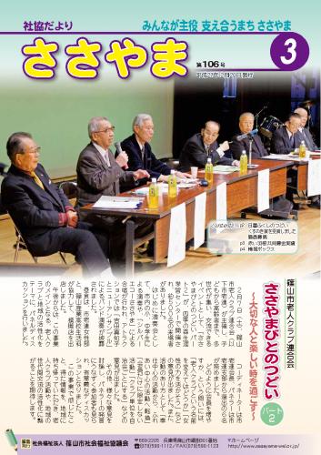 広報誌「たんばささやま」03月 第106号