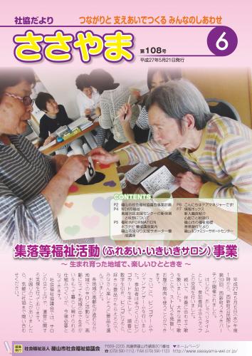 広報誌「たんばささやま」06月 第108号
