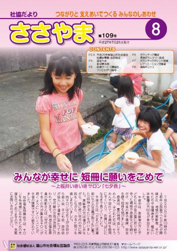 広報誌「たんばささやま」08月 第109号