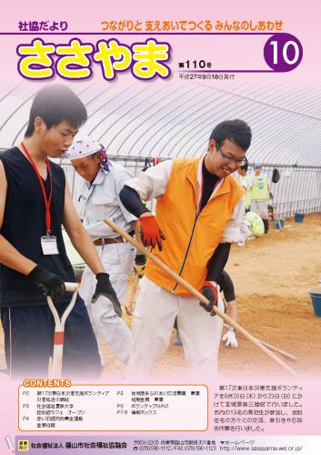 広報誌「たんばささやま」10月 第110号