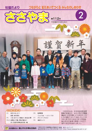 広報誌「たんばささやま」02月 第112号