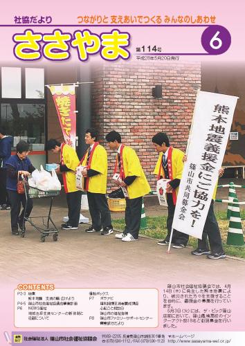 広報誌「たんばささやま」06月 第114号