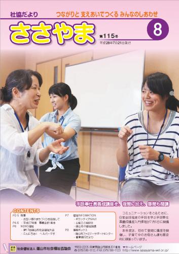 広報誌「たんばささやま」08月 第115号