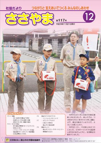 広報誌「たんばささやま」12月 第117号