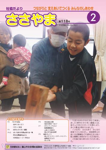 広報誌「たんばささやま」02月 第118号