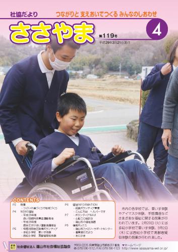 広報誌「たんばささやま」04月 第119号