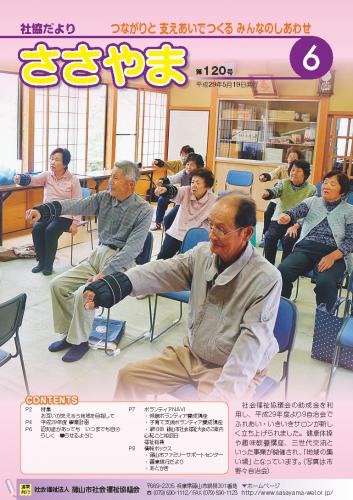 広報誌「たんばささやま」06月 第120号
