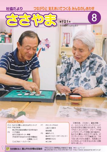 広報誌「たんばささやま」08月 第121号