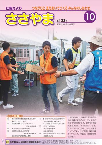 広報誌「たんばささやま」10月 第122号
