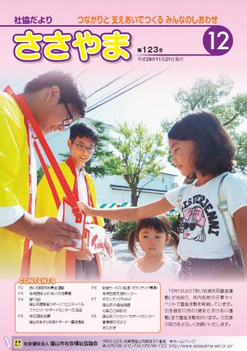 広報誌「たんばささやま」12月 第123号