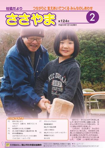 広報誌「たんばささやま」02月 第124号