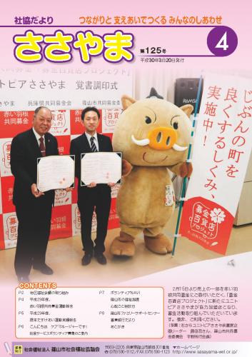 広報誌「たんばささやま」04月 第125号