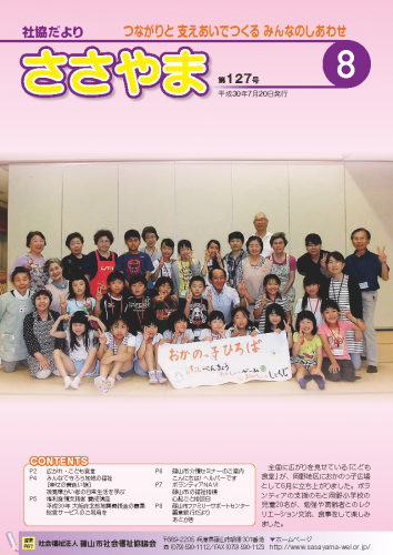 広報誌「たんばささやま」08月 第127号