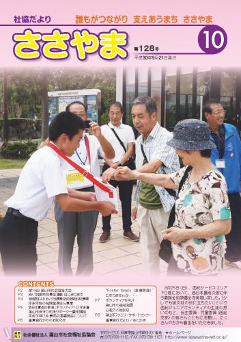 広報誌「たんばささやま」10月 第128号