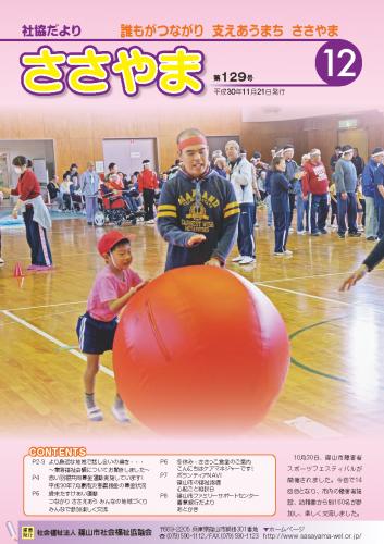 広報誌「たんばささやま」12月 第129号