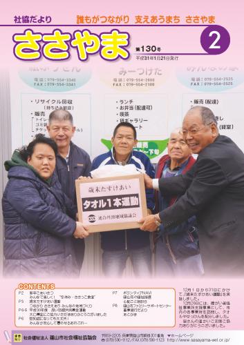 広報誌「たんばささやま」02月 第130号