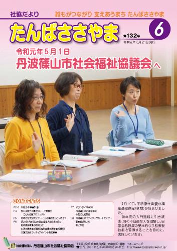 広報誌「たんばささやま」06月 第132号