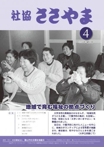 広報誌「たんばささやま」04月 第53号
