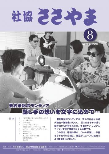 広報誌「たんばささやま」08月 第55号