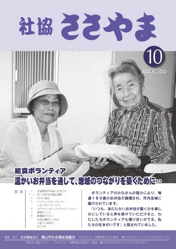 広報誌「たんばささやま」10月 第56号