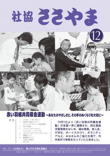 広報誌「たんばささやま」12月 第57号