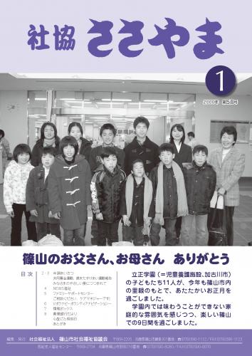 広報誌「たんばささやま」01月 第58号