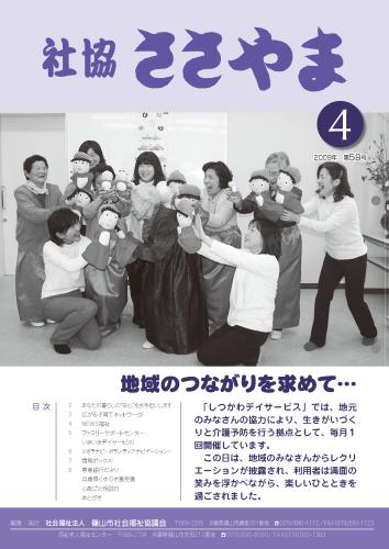 広報誌「たんばささやま」04月 第59号