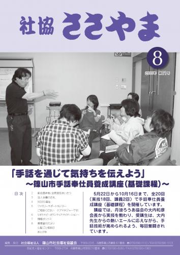 広報誌「たんばささやま」08月 第61号
