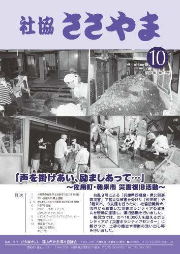 広報誌「たんばささやま」10月 第62号
