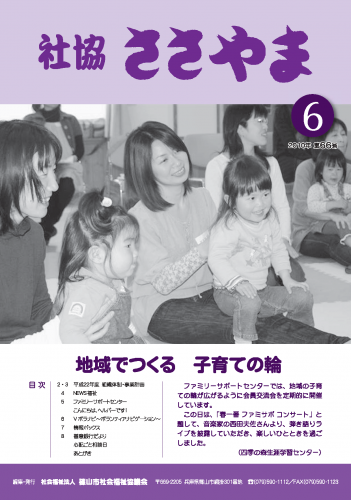 広報誌「たんばささやま」06月 第66号