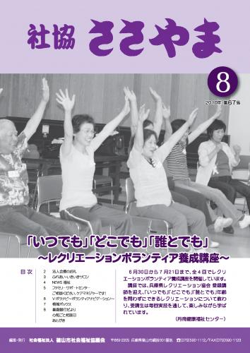 広報誌「たんばささやま」08月 第67号