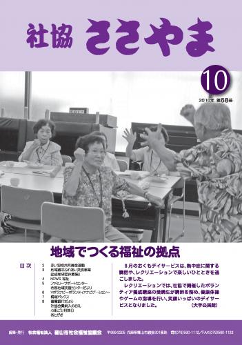 広報誌「たんばささやま」10月 第68号