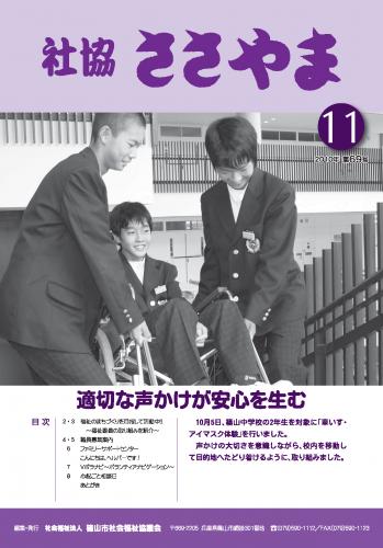 広報誌「たんばささやま」11月 第69号