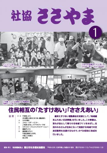 広報誌「たんばささやま」01月 第70号