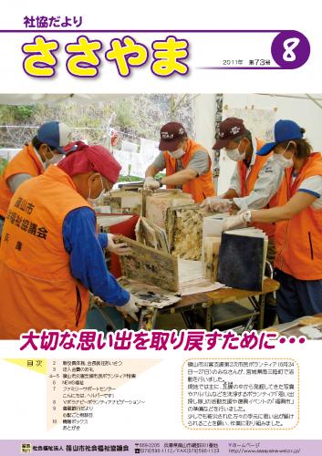広報誌「たんばささやま」08月 第73号