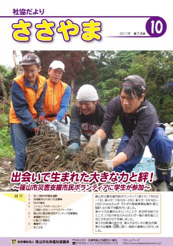 広報誌「たんばささやま」10月 第74号