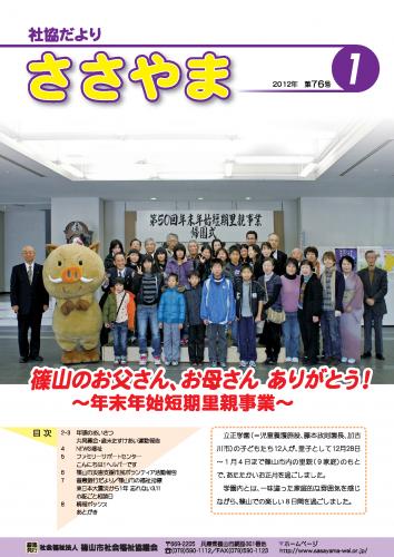 広報誌「たんばささやま」01月 第76号