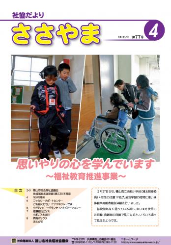 広報誌「たんばささやま」04月 第77号
