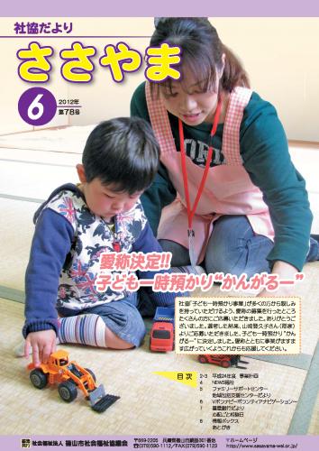 広報誌「たんばささやま」06月 第78号