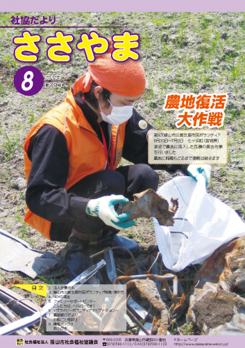広報誌「たんばささやま」08月 第79号