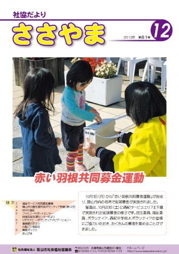 広報誌「たんばささやま」12月 第81号