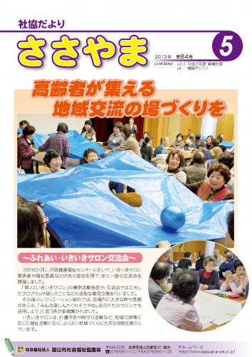 広報誌「たんばささやま」05月 第84号