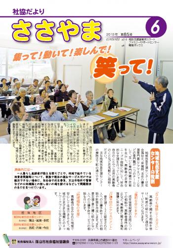 広報誌「たんばささやま」06月 第号