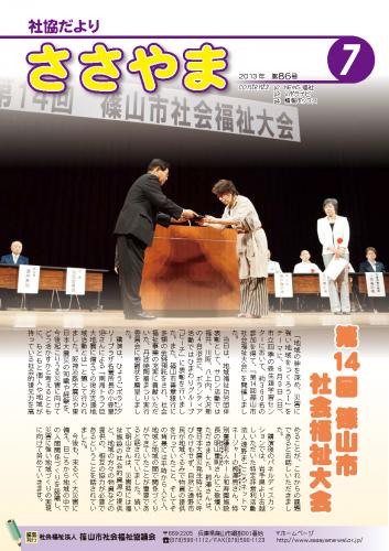 広報誌「たんばささやま」07月 第86号