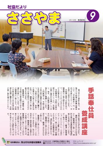 広報誌「たんばささやま」09月 第88号